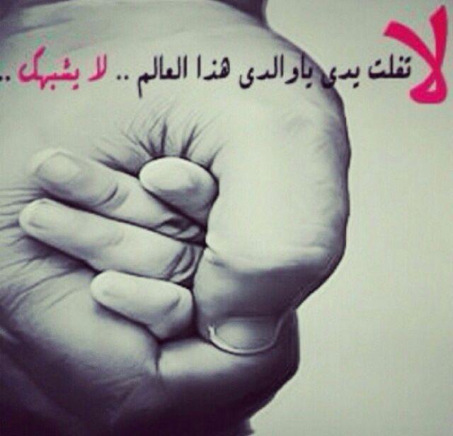 يارب تحفظ ابوي حبيبي تاج راسي Holding Hands Okay Gesture Arabic Quotes