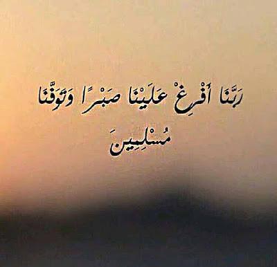 صور عن الصبر Words Patience Arabic Calligraphy