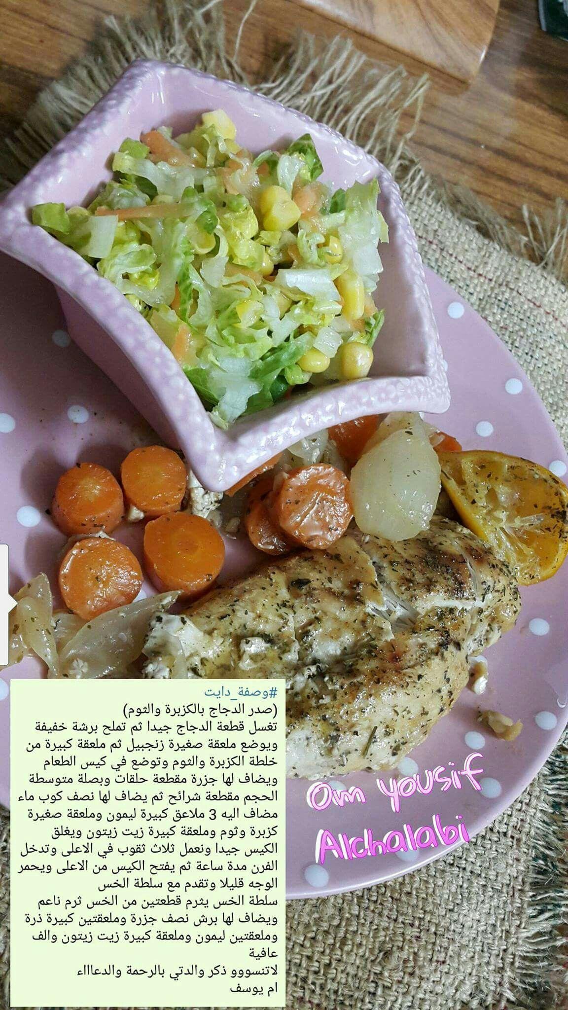 Pin By Heba El Gretly On Rejeem ريجيم Health Food Healty Food Healthy Recipes