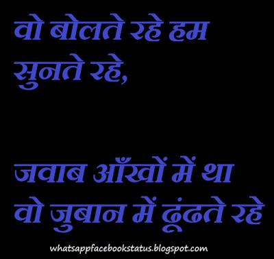 Whatsapp Facebook Status Quotes Aankho Me Jawab Hindi Sad Love