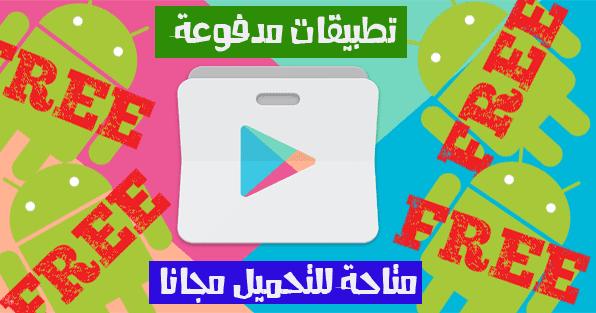 جوجل بلاي يهديكم تجميعة كبيرة من تطبيقات والعاب اندرويد مدفوعة مجانا للتحميل Android Apps App Google Play