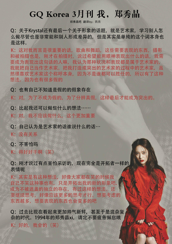 160223 翻譯 Krystal @《GQ Korea》3月號 [百度鄭秀晶吧]  翻譯 : 湯 / 四月  校正 : 璇兒  製圖. : MR.G