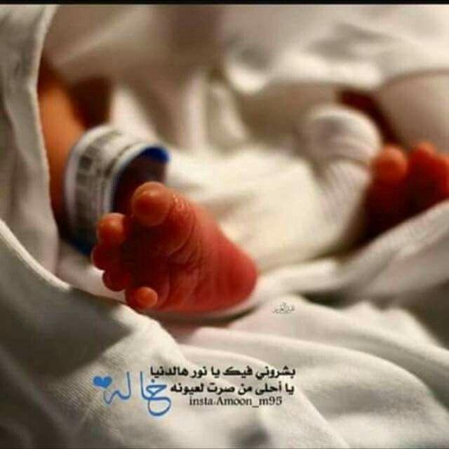 Pin By 향수 스프레이 On رمزيات مواليد Baby Photos New Baby Products Baby Prep