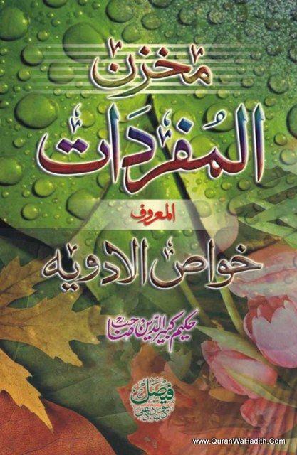 mufradat al quran urdu free download