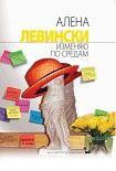 Изменяю по средам. Начните читать книги Левински Алена в электронной онлайн библиотеке booksonline.com.ua. Читайте любимые книги с мобильного или ПК бесплатно и без регистрации.