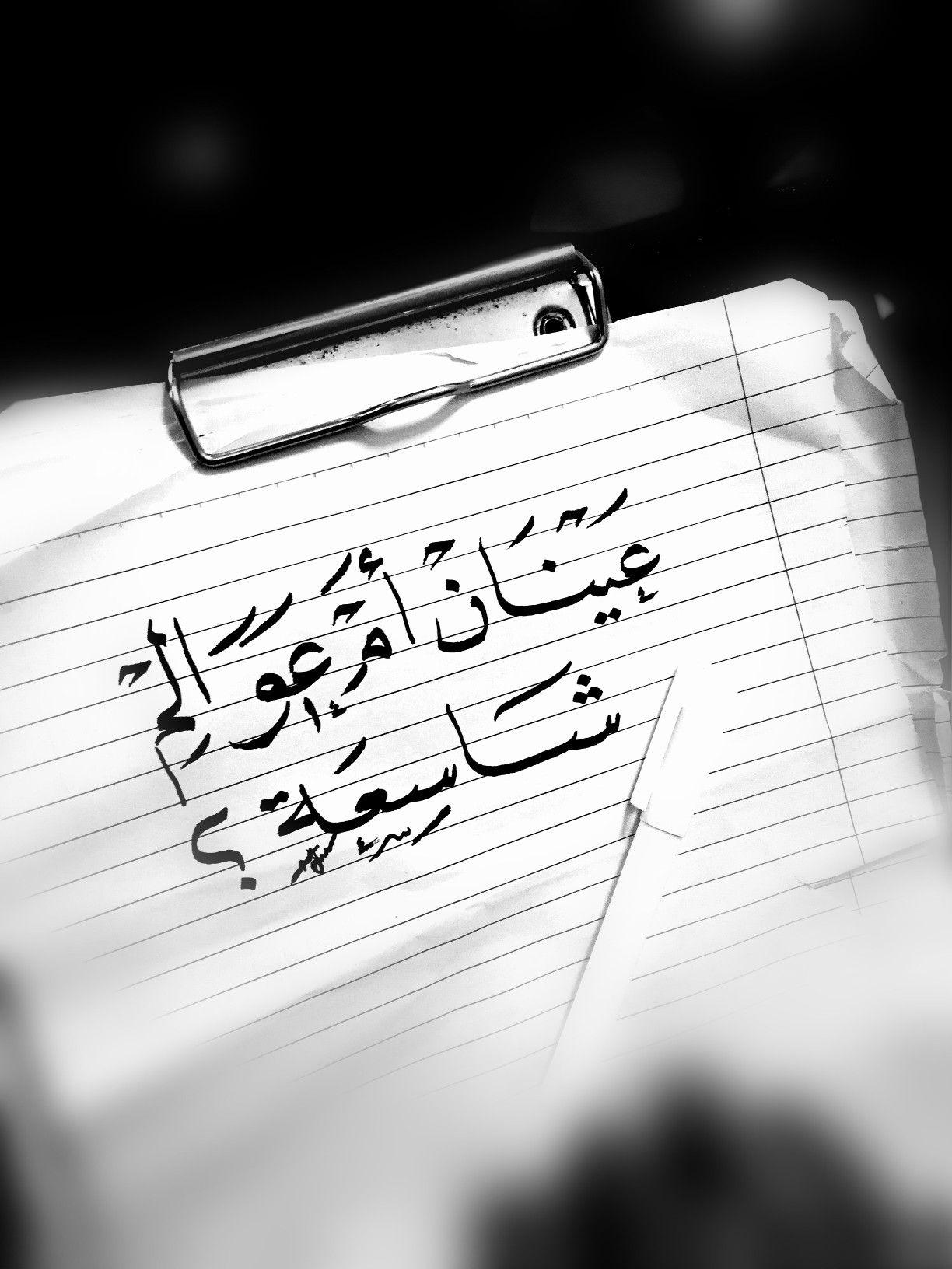 عينان ام عوالم شاسعة Handwriting