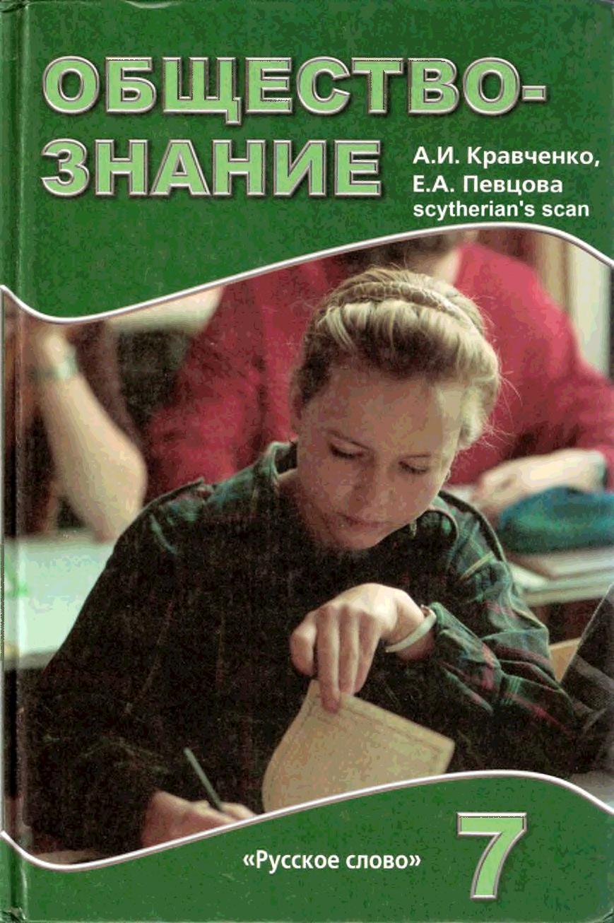 Скачать учебник по обществознанию кравченко 7 класс pdf