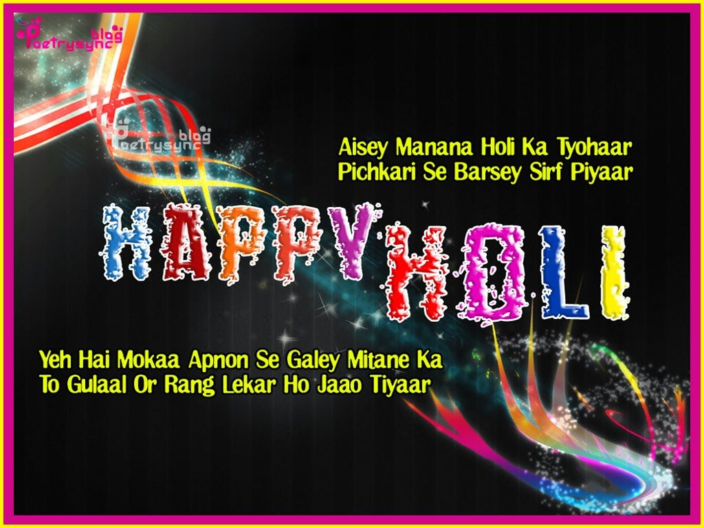 Holi greetings sms messages with wishes card image picture holi holi greetings sms messages with wishes card image picture kristyandbryce Images