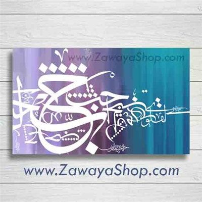 Arabic calligraphy islamic art wall decor affordable door for Arabic calligraphy decoration
