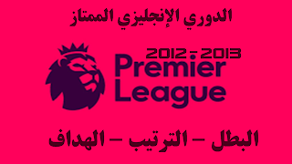 الدوري الإنجليزي الممتاز 2012 2013 Premier League League Predictions