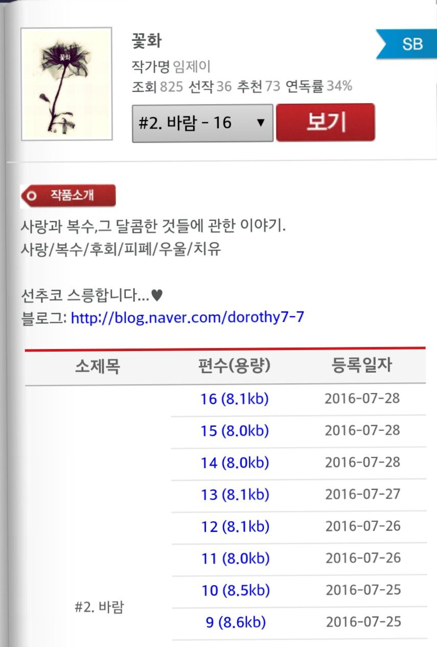 사과박스 연재 웹소설-로맨스판타지 링크; http://playview.co.kr/pv_apple/_StyleBox/SubPage/genre_view.php?uid=20701  블로그;  http://m.blog.naver.com/dorothy7-7