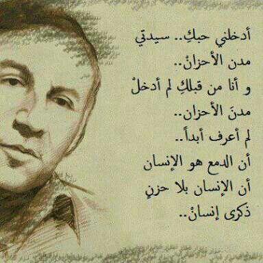 نزار قباني كاظم الساهر في مدرسة الحب Funny Arabic Quotes Beautiful Words Arabic Poetry