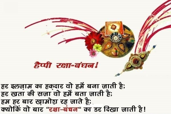 Happy raksha bandhan images rakhi images pinterest happy happy raksha bandhan images thecheapjerseys Choice Image
