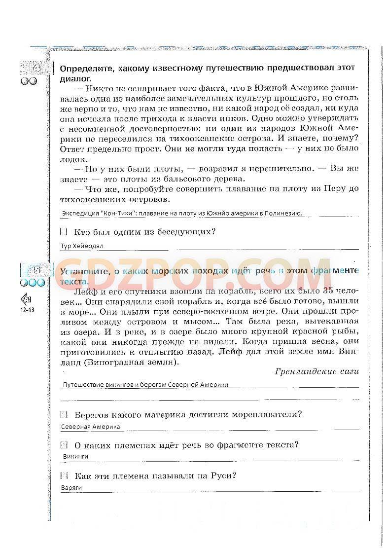 Решебник к книге для чтения по английскому языку 5-6 класс биболетова денисенко с ответами