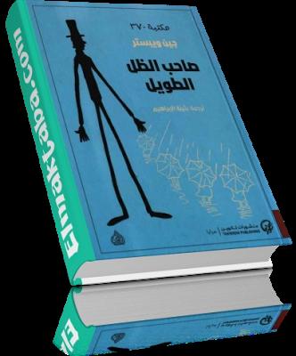 رواية صاحب الظل الطويل In 2021 Book Cover Books