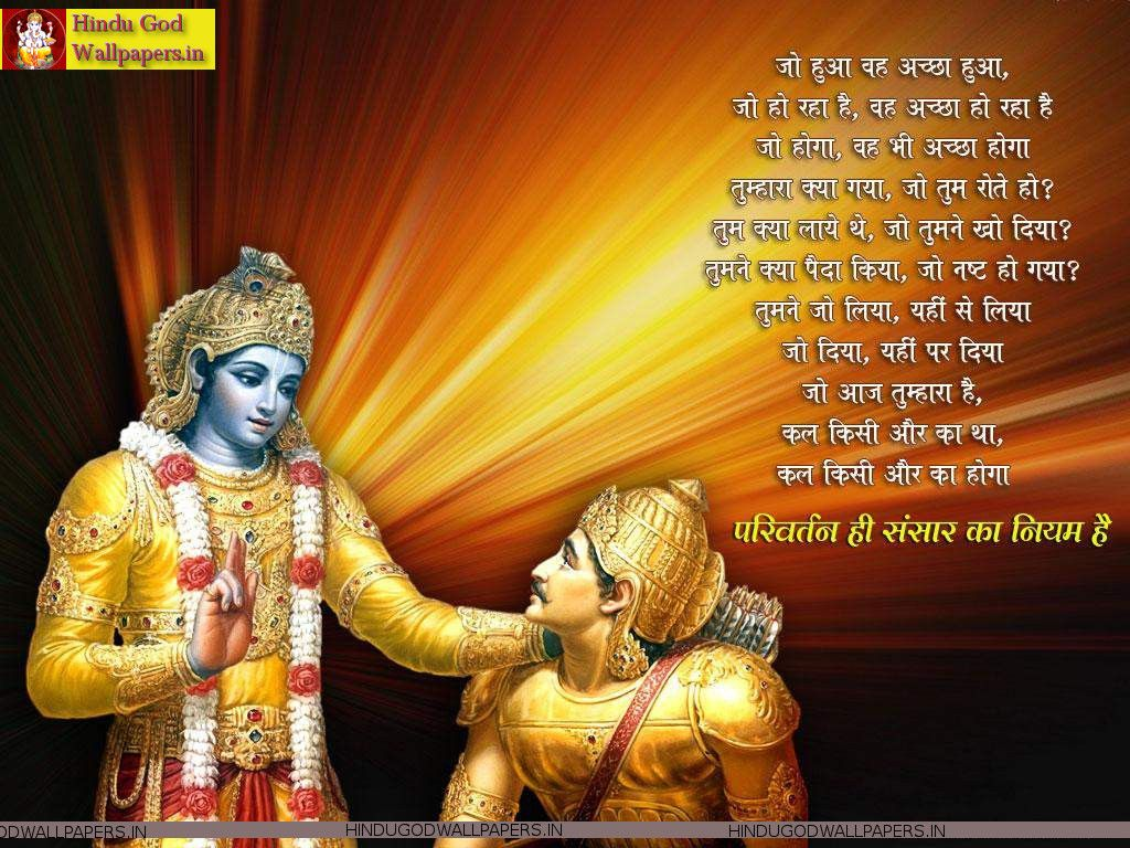 Shri Krishna Mahabharat Wallpaper Bhagavad gita