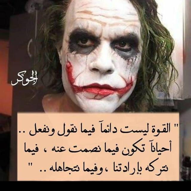 محبي الجوكر Instagram Words Funny Arabic Quotes Cool Words