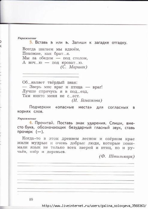 Гдз по тетради пишем грамотно кузнецова 3 класс онлайн