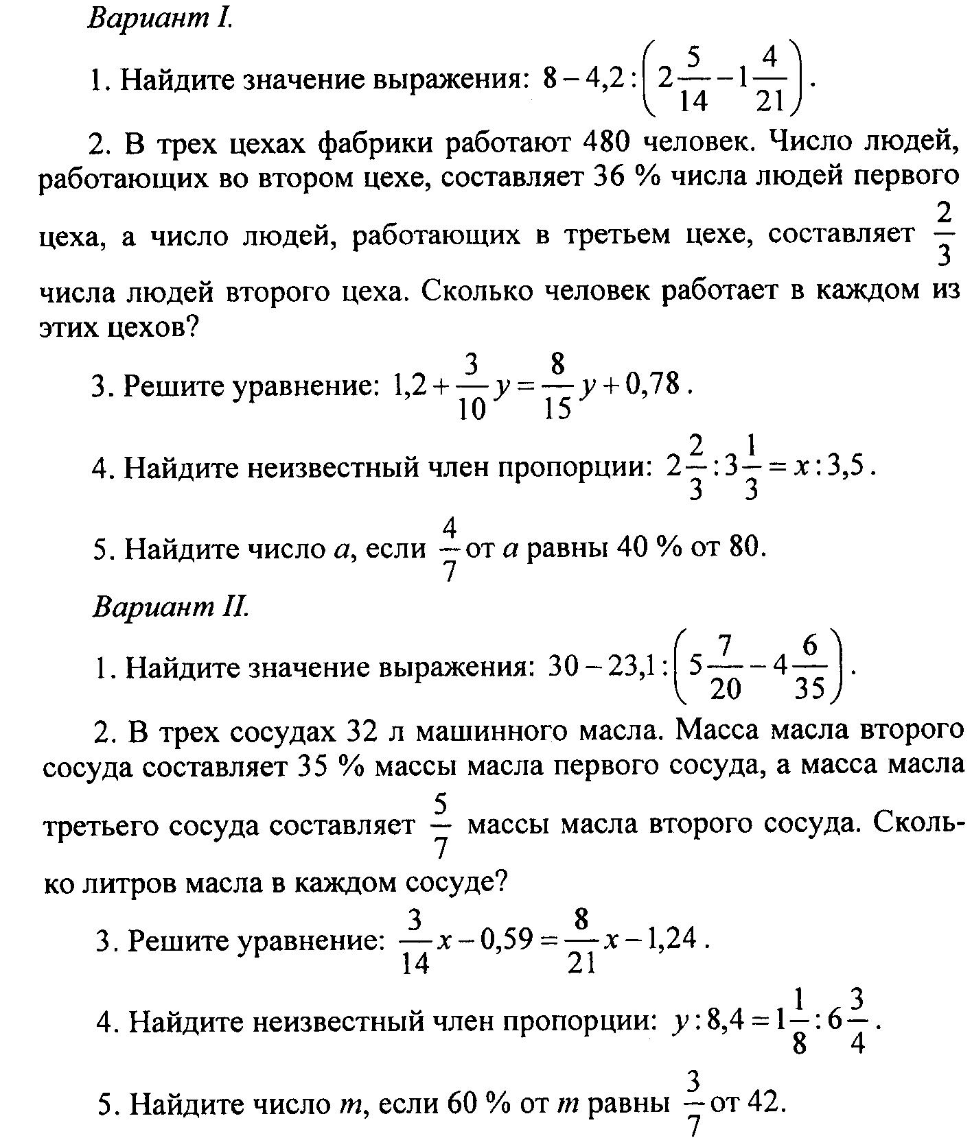 Контрольная работа по математике по leaconmi  Контрольная работа по математике по