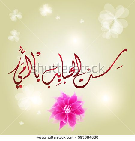 Arabic calligraphy for mothers day greeting card it is about a arabic calligraphy for mothers day greeting card it is about a famous saying in the m4hsunfo Images