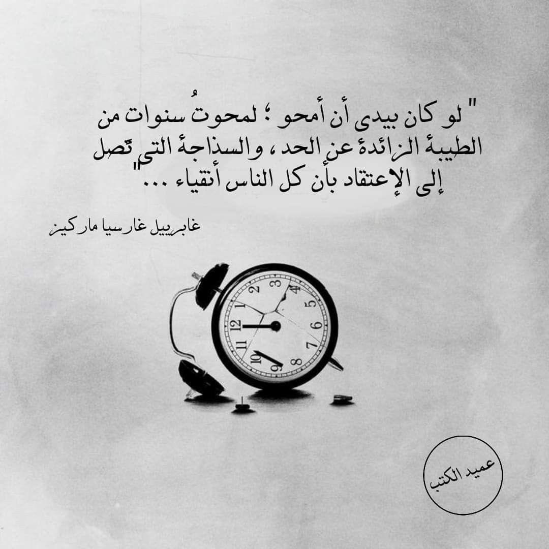 اقتباسات غابريال غارسيا ماركيز سنوات الضياع Math Arabic Calligraphy