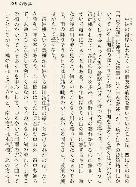 「深川の散歩」 永井荷風