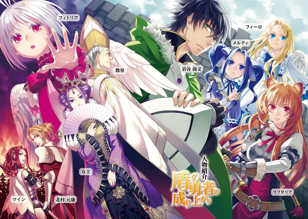 Tate no Yuusha no Nariagari/1877745 Zerochan Anime