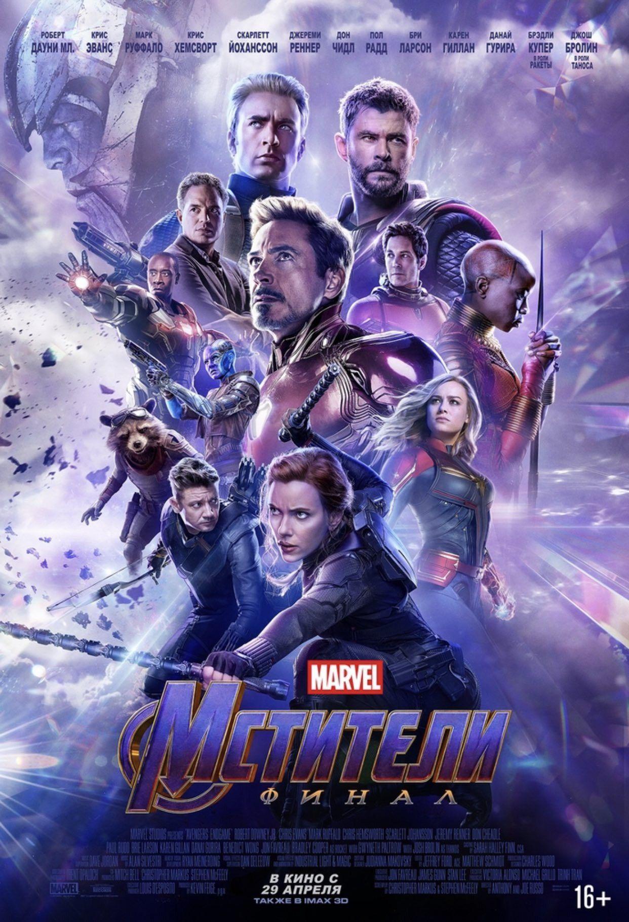 avengers: endgame - international poster   the muse board   marvel
