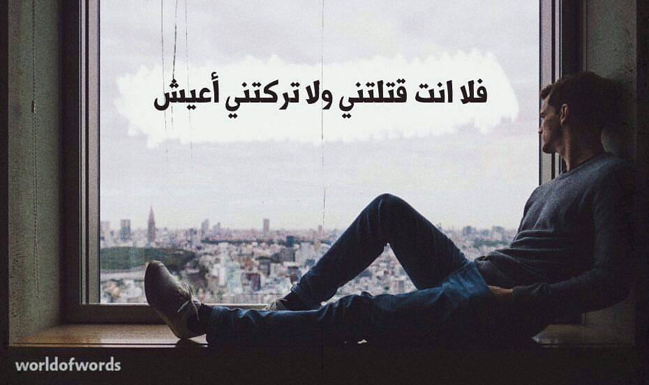 Pin By Besho Besha On خواطر متناثرة Arabic Words Arabic Quotes Quotes