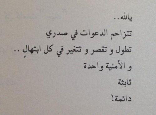 اللهم حقق امنياتي Arabic Tattoo Quotes Love Quotes Wallpaper Islamic Inspirational Quotes