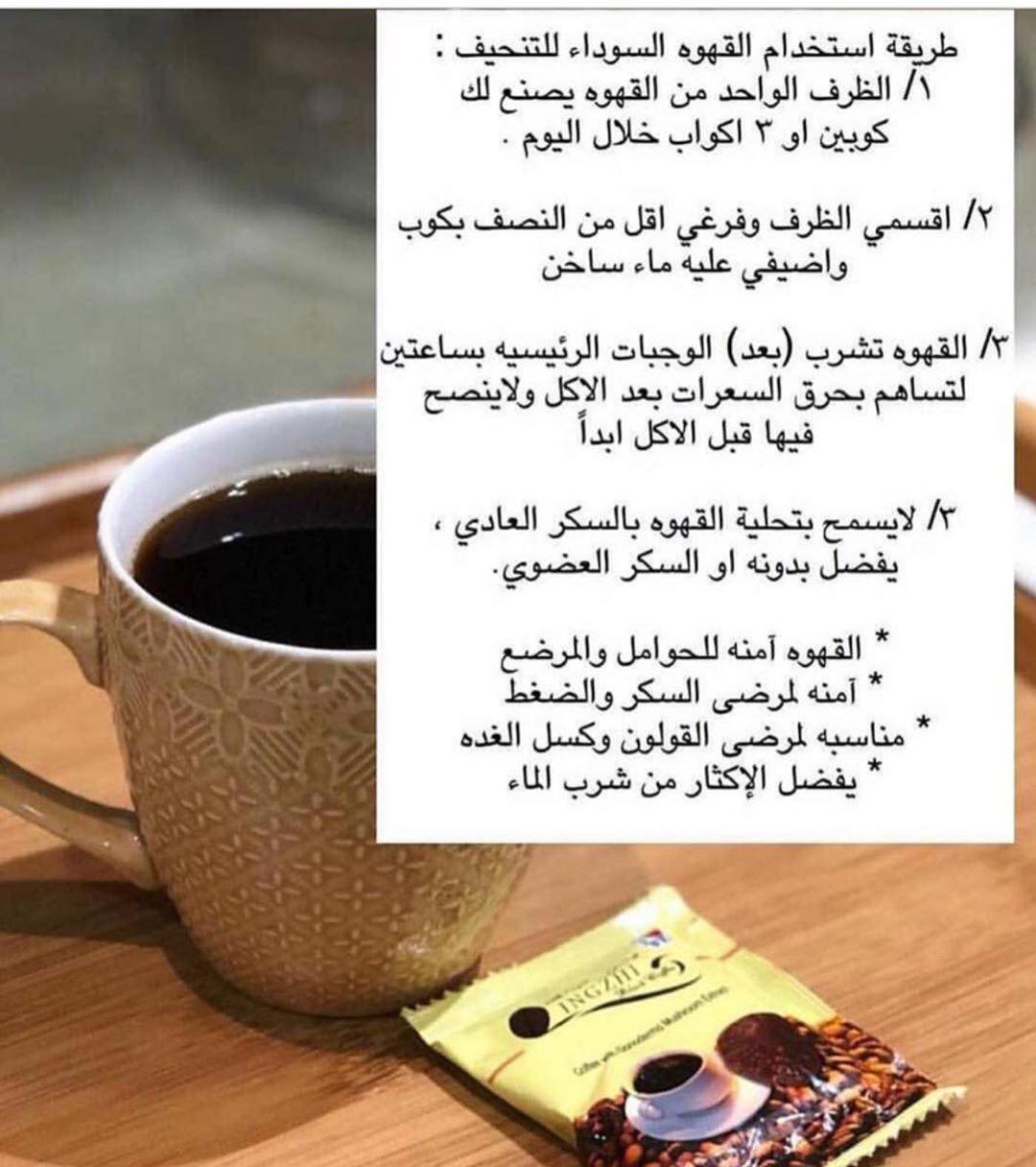 قهوة التخسيس فوائد قهوة لينجزي السوداء 1 تحسين الطاقة 2 ممتازة لمرضى السكري 3 تحسن المزاج وتقضي على الإكتئاب Health And Nutrition Health Glassware