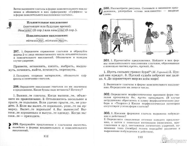 Тесты по русскому языку 7 класс м.п книгина скачать бесплатно