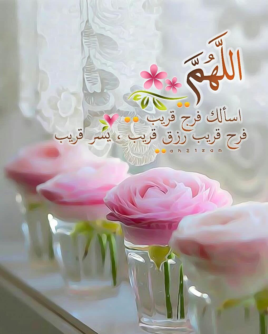 اذ ڪر و ا ال ل هـ On Instagram اللهم اسألك فرج قريب فرح قريب رزق قريب Good Morning Animation Islamic Quotes Wallpaper Islamic Love Quotes