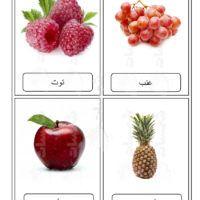 Fruits In Arabic Flashcards2 قص ولصق نشاطات اطفال تعليم طفل Arabic Fruit Arabi Strawberry