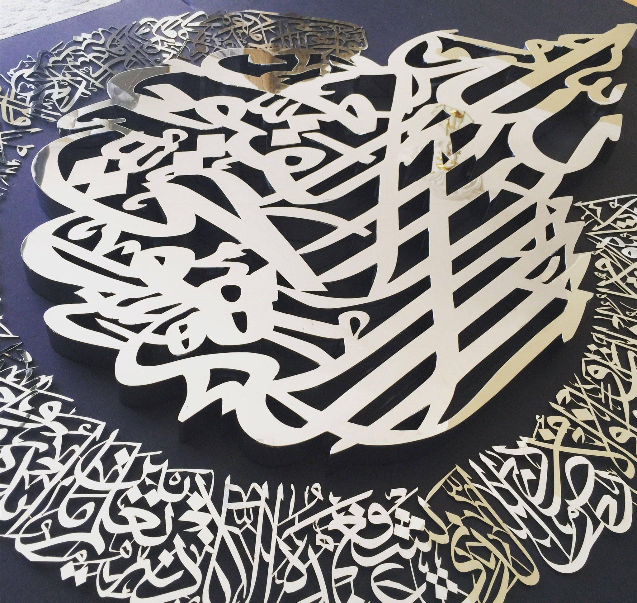 ayatul kursi stainless steel modern islamic wall art calligraphy ayatul kursi stainless steel modern islamic wall art calligraphy
