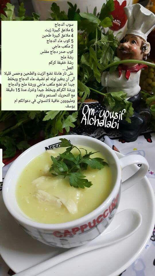 Pin By Bahar Angel On اكلات وحلويات ومقبلات عراقيه منقوله Food Nutrition Facts Nutrition Recipes Cooking Recipes