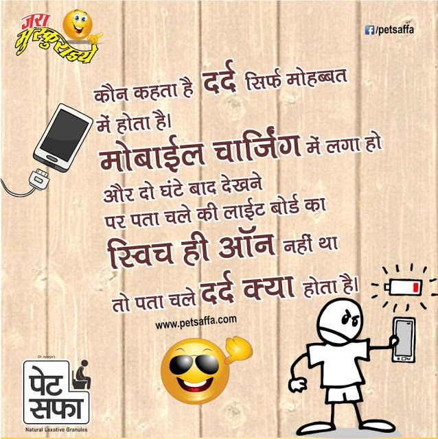 Funny Thought In Hindi For Love Ordinary Quotes
