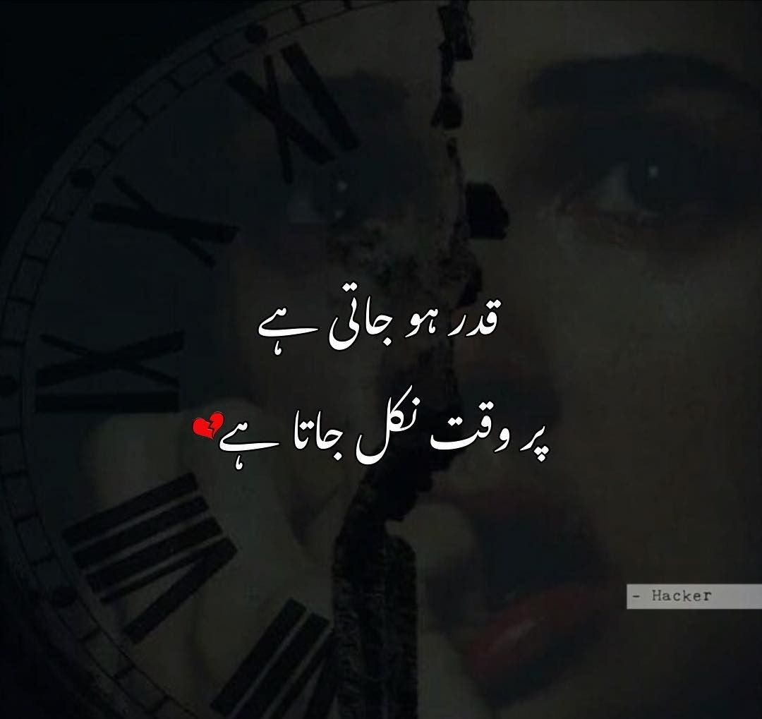 Pin by Naqeeb ur Rehman on Urdu Adab   Words quotes, Funny