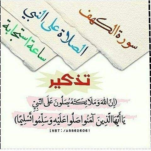 Geordi The Pug Prayers Words Islam