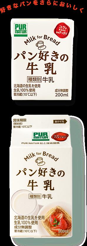パン 好き の 牛乳
