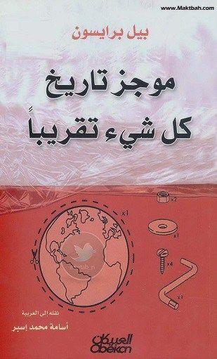 كتاب موجز تاريخ كل شئ بيل برايسون المكتبة كوم مكتبة تحميل كتب الكترونية Pdf كتب إسلامية روايات عربية روايات عالمية كتب ممنوعة Books Movie Posters