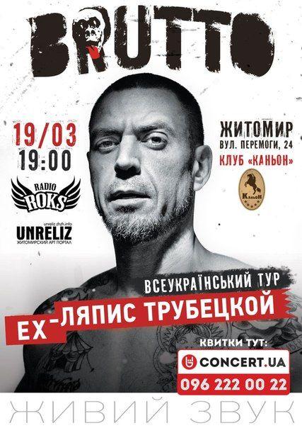 Сергей Михалок - лидер группы «Ляпис Трубецкой», которая прекратила существование летом 2014-го. 1 сентября состоялась презентация новой группы перевоплощенного Михалка – BRUTTO.