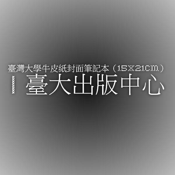 臺灣大學牛皮紙封面筆記本(15x21cm) | 臺大出版中心