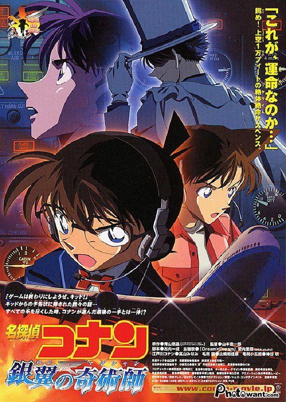 名偵探柯南 銀翼的奇術師 Magician Of The Silver Sky Conan Movie Detective Conan Conan