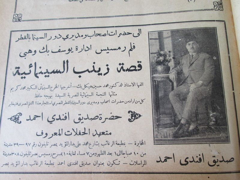 إعلان عن تأجير فيلم زينب لأصحاب دور العرض السينمائى Book Cover Nostalgia Egypt