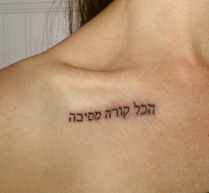 Everything Happens For A Reason In Hebrew