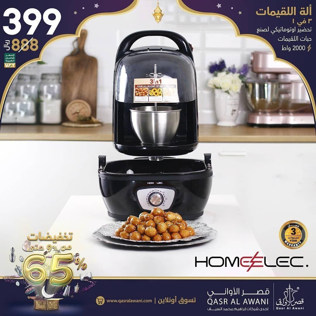1 088 Likes 228 Comments قصر الأواني Qasralawani On Instagram صانعة اللقيمات الاوتوماتيكية 3 1 دونات لقيمات م Kitchen Nespresso Kitchen Appliances