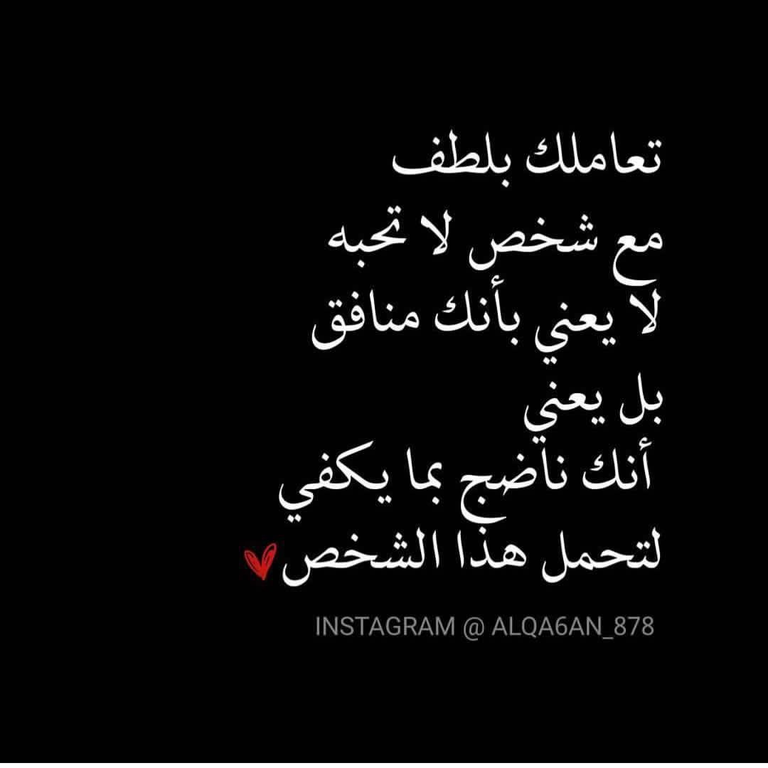 Pin By Manal M On Arabic And English حزين و سعيد خواطر كلمات Words Life Quotes Arabic Quotes