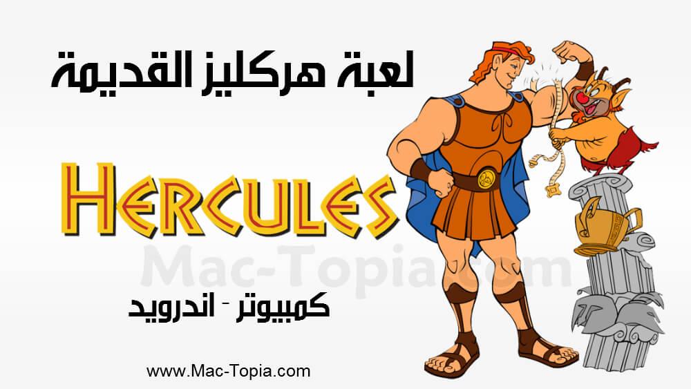 تحميل لعبة هركليز القديمة Hercules للكمبيوتر و الجوال بروابط مباشرة مجانا ماك توبيا Hercules Memes