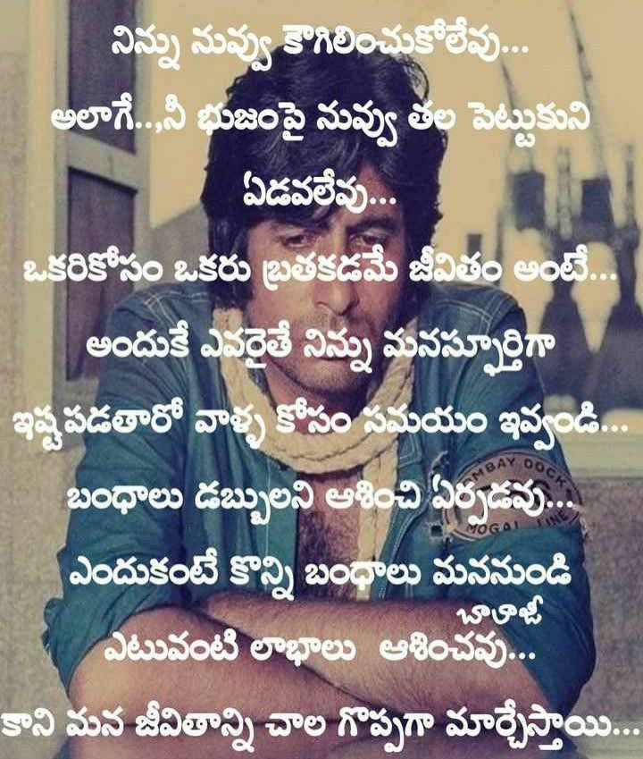 Pin by Vandana on telugu quotes Good night, Quotes, Night